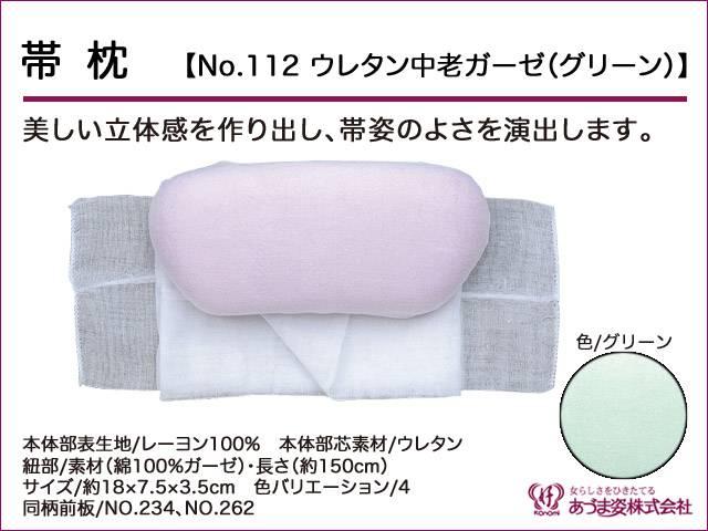 和装小物 あづま姿 帯枕 ウレタン中老ガーゼ グリーン No.112【q新品】【着】 宗sou