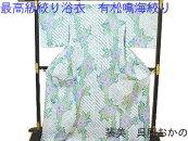 仕立上り最高級絞り浴衣有松鳴海絞りの浅井絞商事(株)謹製Mサイズ(155~165cm)M-17