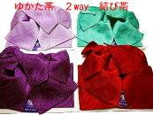 浴衣ゆかた用結び帯浴衣帯2Way七宝柄の紋織日本製藤色ブルーパープル赤