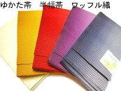半幅帯浴衣帯四寸帯日本製片ぼかしふくれ織ワッフル織