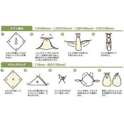 撥水風呂敷Sybillaシビラ大判110×110cm綿100%日本製ギフト・プレゼントにエコ和雑貨レビューを書いてクリックポスト送料無料
