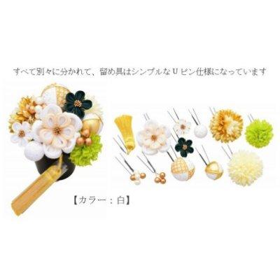 髪飾り振袖用成人式用謝恩会用花手毬ヘアーアクセサリー袴きものゆかたにも和装小物和雑貨
