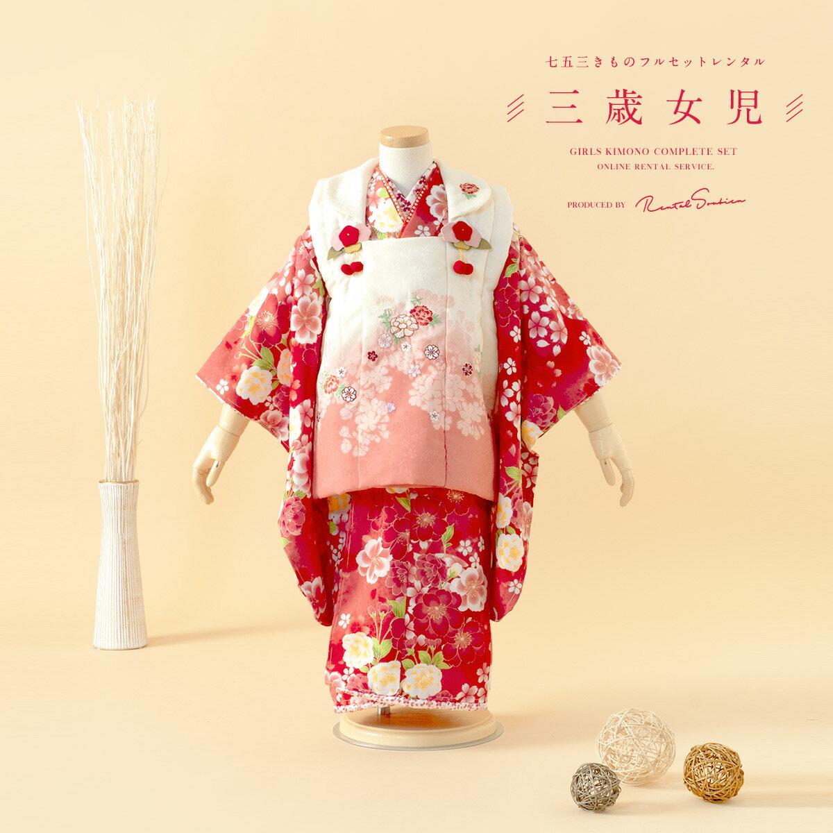【レンタル】七五三 レンタル 3歳 着物セット 女の子 フルセット 被布セット 白 ホワイト ピンク 赤 桜尽くし さくらんぼ リョウコキクチ 被布着 きもの 和服 和装 女児 【往復送料無料】
