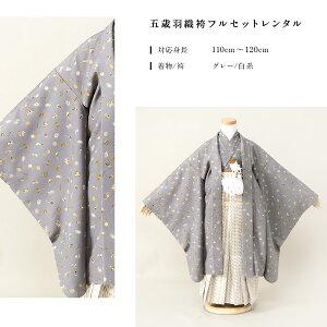 3歳男児用着物・袴セット