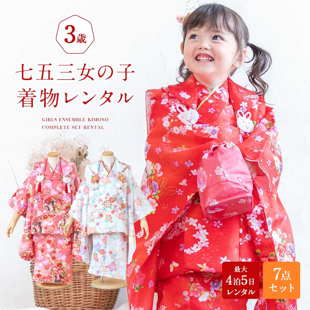 【レンタル】七五三 着物 3歳 レンタル フルセット 女の子 被布 赤 ピンク 白 色で選ぶ 被布着 きもの 着物セット 被布セット 和服 和装 女児 子供 往復送料無料