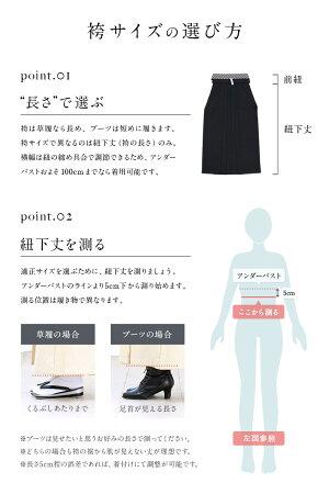 袴サイズの選び方