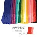 日本製 正絹 唐織 帯揚げ 正倉院模様