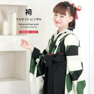 卒業式向け着物・袴セット