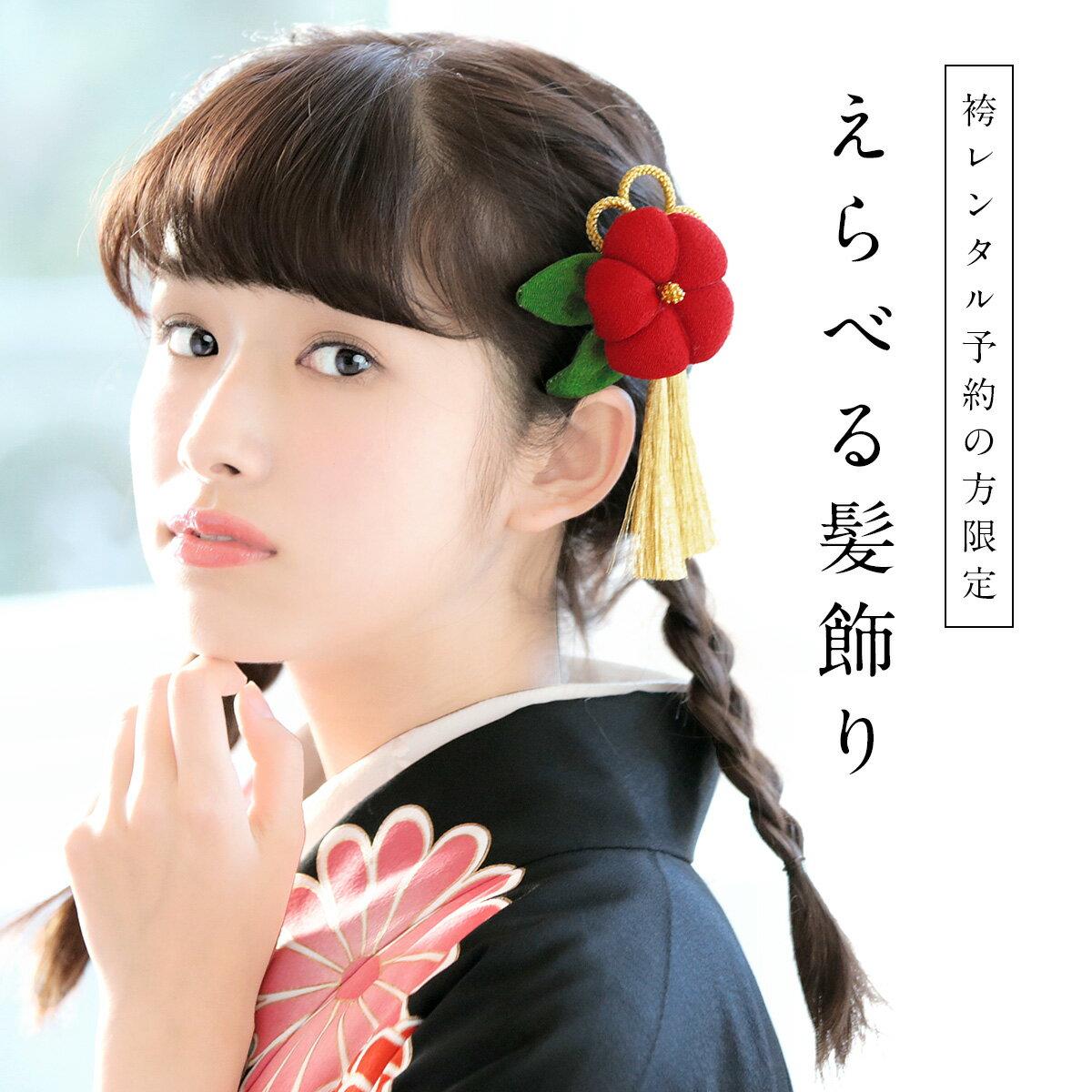 【レンタル】【※袴セット専用髪飾り※】選べる14種類!袴セット同時レンタル限定