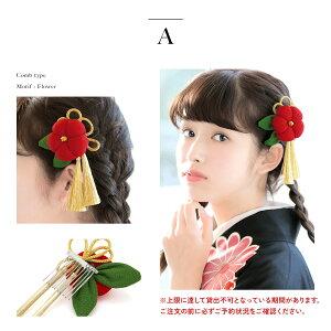 赤椿×簪B