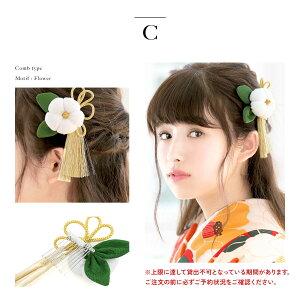 白椿×簪D