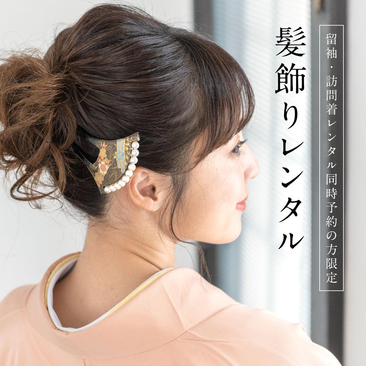 【レンタル】【※留袖セット専用髪飾り※】選べる10種類!留袖セット同時レンタル限定