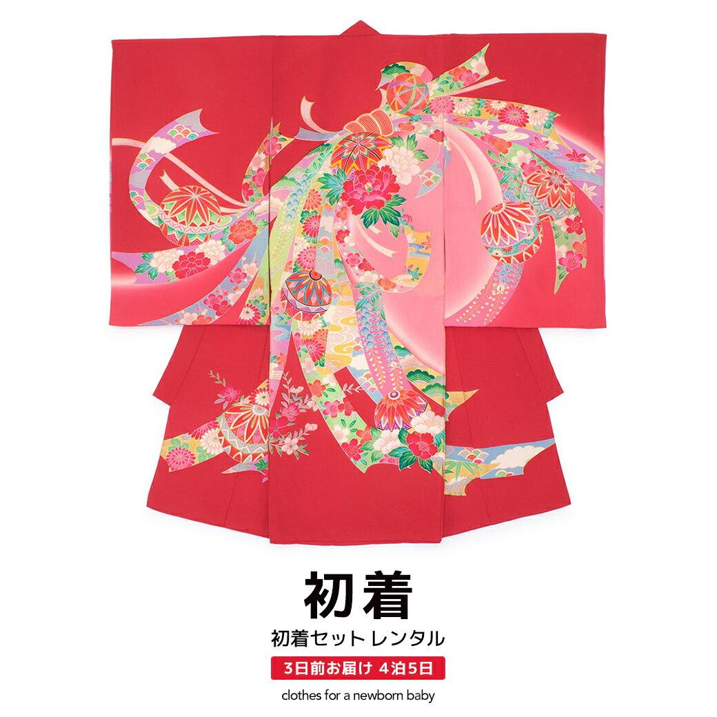 【レンタル】初着 女の子 赤 レッド ピンク 熨斗 手毬 牡丹 花 正絹 産着 うぶぎ 祝着 お宮参り お祝い 女児 ベビー 【送料無料】
