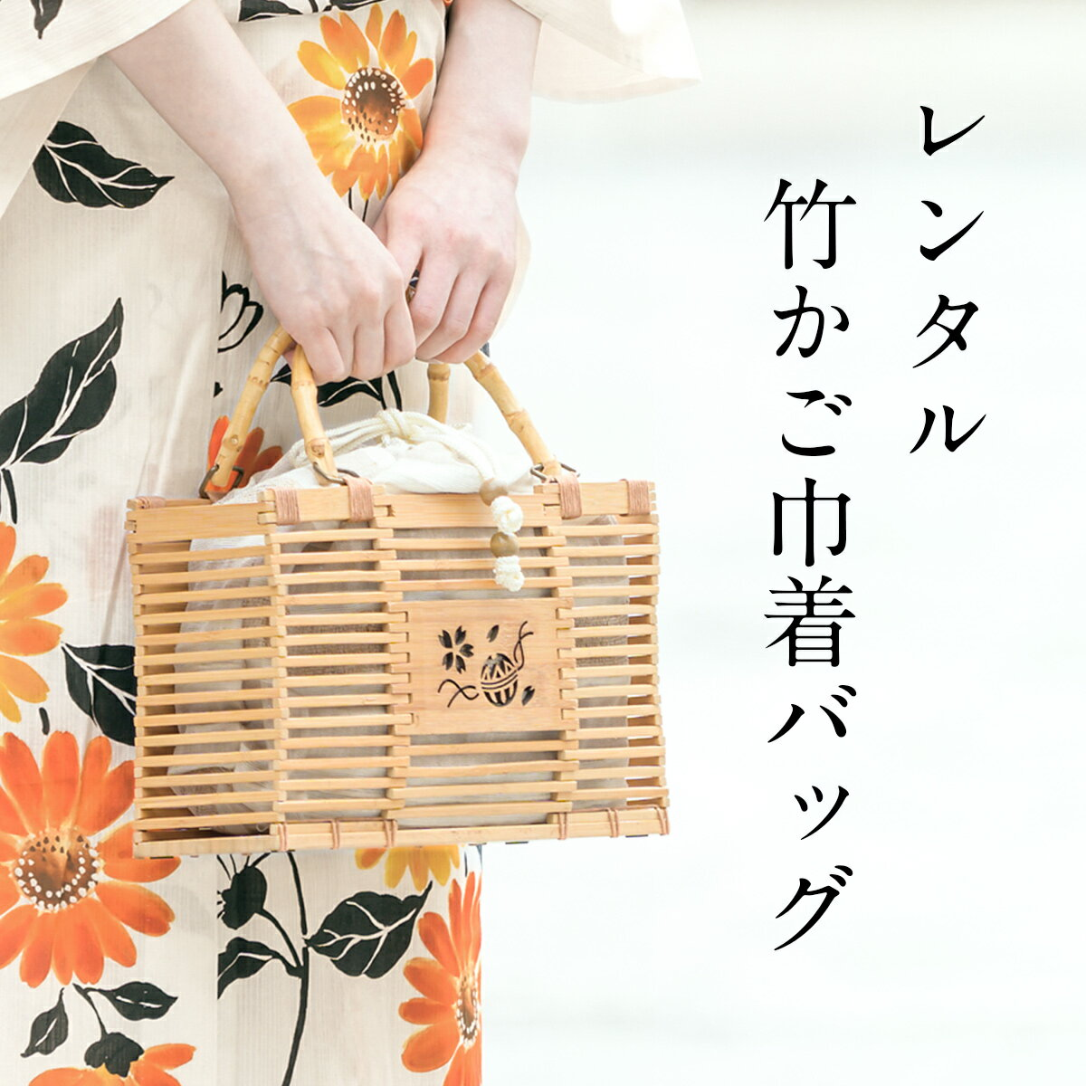 【レンタル】【※レディース浴衣セット同時レンタル限定※】オプション かごバッグ 竹籠 巾着 バッグ ナチュラル