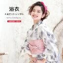 【レンタル】浴衣 レディース 4点セット bonheur s...