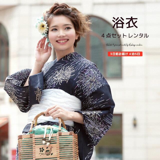 【レンタル】浴衣 レディース 4点セット bonheur saisons 兵児帯 紺 ネイビー 花火 綿