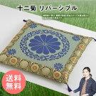 十二菊リバ-シブル70cmjyunigikureversiblezabuton【送料無料・消費税込】熟練された職人の手で一点一点手作業で作られた座布団です。リバ−シブルタイプです。