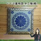 【送料無料・消費税込】十二菊(紺)いぐさ座布団70cm