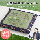 新四季の華リバ-シブル70cmshinshikinohanareversiblezabuton【送料無料】