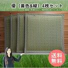 優(黄&緑)60cm4枚セット国産にこだわり、熟練された職人が一点一点手作業で作り上げた座布団です。