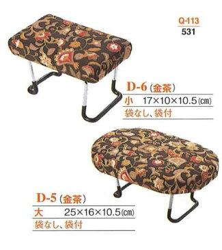 【記念品】【椅子】 らくらく正座椅子 ワンタッチ (袋付) 茶金 大