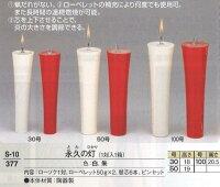 【葬祭用品】【ろうそく】永久の灯(1対入1箱)白・朱30号【送料無料】