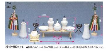 【神具】【神棚】 神式付属セット 小 【10,000円以上お買い上げで送料無料】