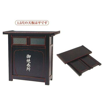 折畳式焼香机幕板付・文字入 (黒塗面朱) 幅3.0尺