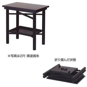 ルーツ型折畳式組立机置台付(2尺) 黒真塗面朱