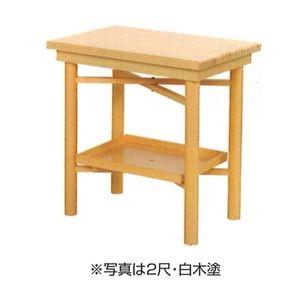 ルーツ型折畳式組立机置台付(2尺) 白木・突板