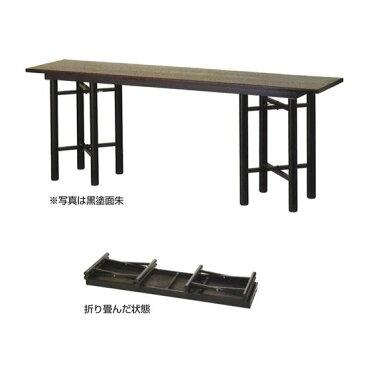 ルーツ型折畳式組立机(6尺) 黒真塗面朱
