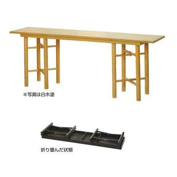 ルーツ型折畳式組立机(6尺) 白木・突板
