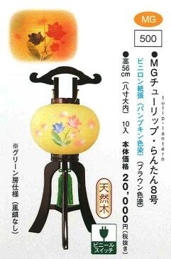 MGチューリップ・らんたん8号(ブラウン色塗)(高56cm) 【送料無料】