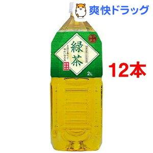 神戸茶房 緑茶(2L*6本入*2コセット)【HLS_DU】 /[12本 お茶 お花見グッズ]【送料無料】