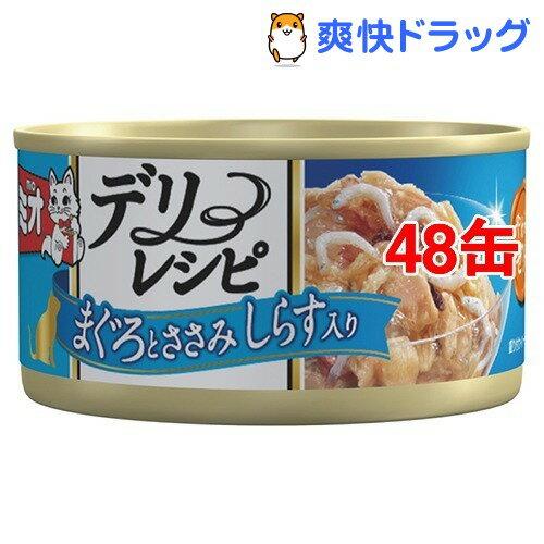 キャットフード・サプリメント, キャットフード  (80g48)(mio)