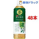 伊右衛門 濃いめ(500mL*48本セット)