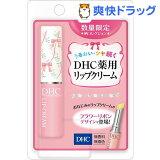 DHC 薬用リップクリーム フラワーリボン(1.5g)