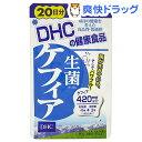 DHC★税込2480円以上で送料無料★DHC ケフィア 20日分(40粒)[DHC]