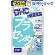 DHC プラセンタ 20日分(60粒)【DHC】