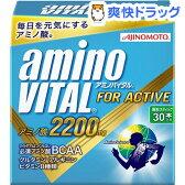 アミノバイタル 2200mg(30本入)【アミノバイタル(AMINO VITAL)】[アミノ酸 サプリメント パウダー アミノバイタル 2200]【送料無料】