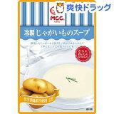 MCC 冷製じゃがいものスープ(160g)