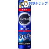 サクセス 薬用育毛トニック 無香料(180g)