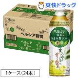 ヘルシア 緑茶 うまみ贅沢仕立て(500mL*24本入)【ヘルシア】【送料無料】