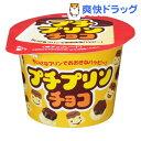 プチプリンチョコ(34g)[チョコレート お菓子 おやつ]