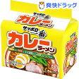サッポロ一番 カレーラーメン 中辛(5食入)【サッポロ一番】