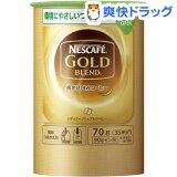 ネスカフェ(NESCAFE) ゴールドブレンド エコ&システムパック(70g)