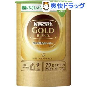 ネスカフェ(NESCAFE) ゴールドブレンド エコ&システムパック / ネスカフェ(NESCAFE) / インス...