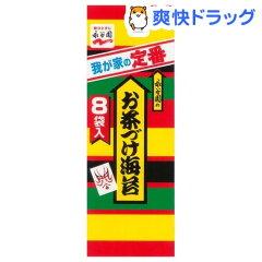 永谷園 お茶づけ海苔(8袋入)【RCP】