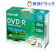 マクセル 録画用 DVD-R 120分 ホワイト 10枚(10枚)【マクセル(maxell)】