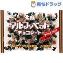 アルファベットチョコレート★税込1980円以上で送料無料★アルファベットチョコレート(222g)
